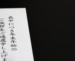 喪中の結婚式、招待に関する常識と非常識